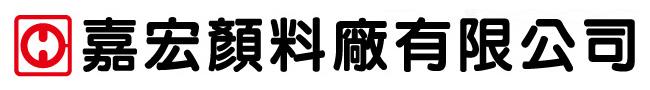 嘉宏顏料 Logo